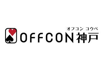 オフコン神戸