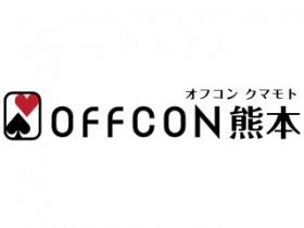オフコン熊本