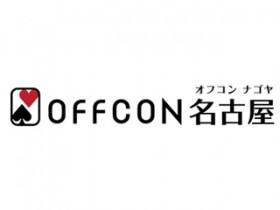 オフコン名古屋