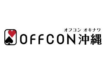 オフコン沖縄