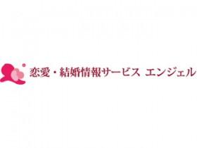 恋愛・結婚情報サービス エンジェル