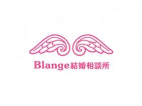 Blange(ブランジュ)結婚相談所