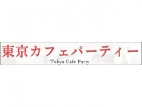 東京カフェパーティー