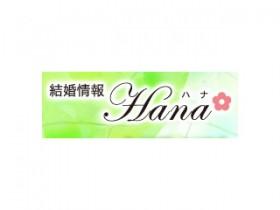 結婚情報Hanaハナ