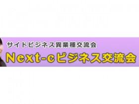 Next-c(ネクストシー)ビジネス交流会