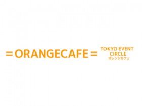 東京イベントサークル オレンジカフェ