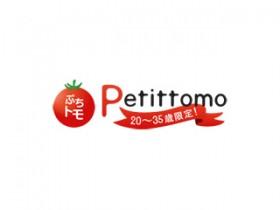 Petittomo(ぷちトモ)