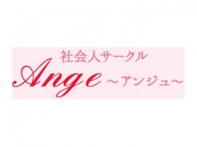社会人サークル Ange(アンジュ)