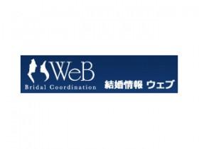 結婚相談所 結婚情報ウェブ