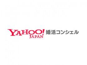 Yahoo!婚活コンシェル