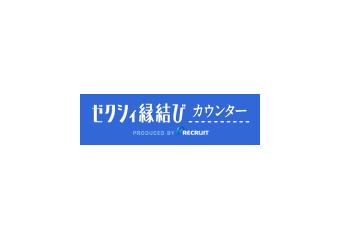 ゼクシィ縁結びエージェント(旧ゼクシィ縁結びカウンター)