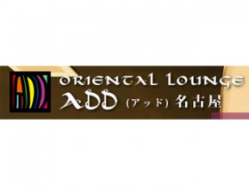 オリエンタルラウンジ ADD名古屋