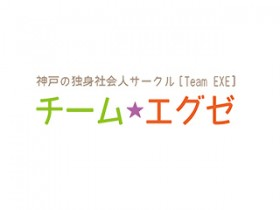 社会人サークル チームエグゼ(Team EXE)