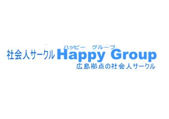 社会人サークル ハッピーグループ