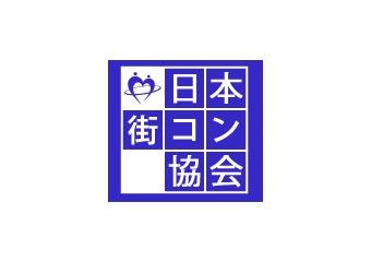 日本街コン協会