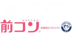 前コン(MAECON)