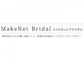結婚相談所 メイクネットブライダル