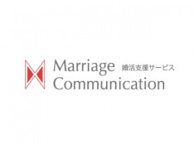 結婚相談所 マリッジコミュニケーション