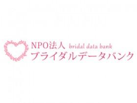 NPO法人ブライダルデータバンク