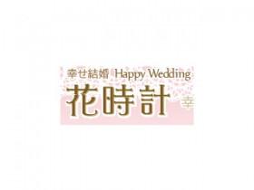 結婚相談所 幸せ結婚 花時計