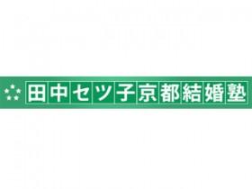 田中セツ子京都結婚塾