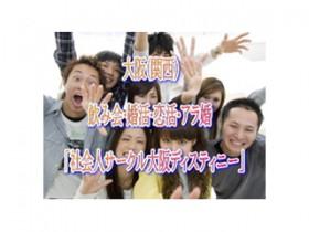 社会人サークル大阪ディスティニー