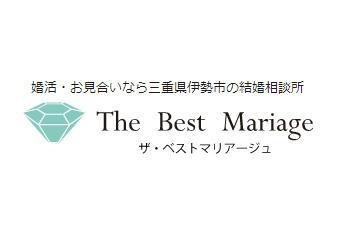 婚活なら結婚相談所 ザ・ベストマリアージュ