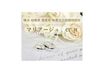 結婚相談所 マリアージュ.com